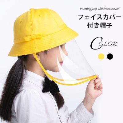 【送料無料】ウイルス対策 フェイスカバー 花粉症対策 飛沫防止マスク 飛沫防止 ハンチング帽 ハット 取り外し 2WAY帽子 つば広帽子 透明カバー 子供 キッズ