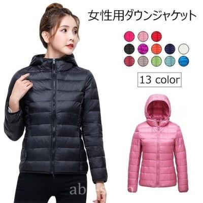 ダウンジャケット女性ダウンジャケットフワフワ厚手冬ジャケットフード付きレディースダウンコート冬ジャケット軽量暖かい
