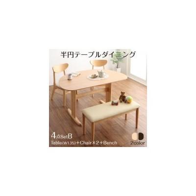 天然木半円テーブルダイニング Lune リュヌ 4点セット(テーブル+チェア2脚+ベンチ1脚) W135