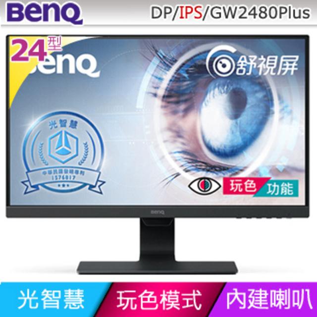 BenQ GW2480Plus(不閃屏+光智慧)