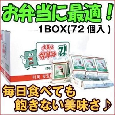 「送料無料」ホンヘサンブジャお弁当用海苔1BOX(72パック入り)