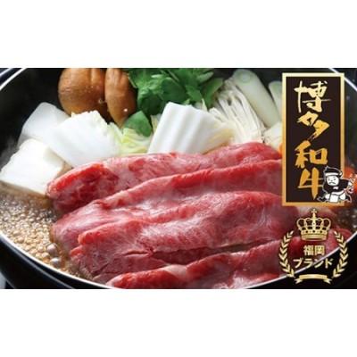 G09-05 博多和牛 カタ(すき焼用)400g