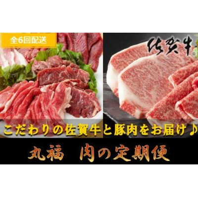 丸福 肉の定期便 6回コース