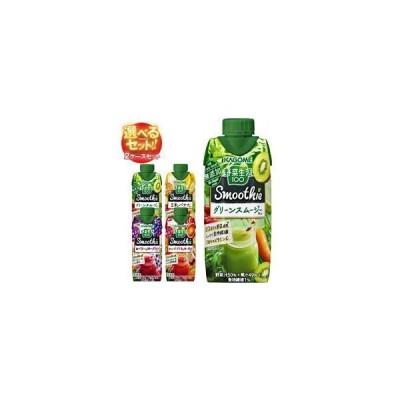 送料無料 カゴメ 野菜生活100 Smoothie(スムージー) 選べる2ケースセット 330ml紙パック×24(12×2)本入