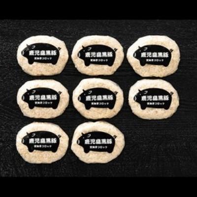 鹿児島県産黒豚安納芋コロッケ〔黒豚安納芋コロッケ80g×8〕