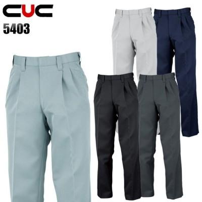 作業ズボン 秋冬用 ツータック スラックス 中国産業CUC5403
