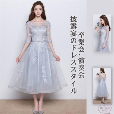パーティードレス ロングドレス ドレス 五分袖 結婚式ドレス ワンピース ウェディングドドレス お呼ばれドレス二次会
