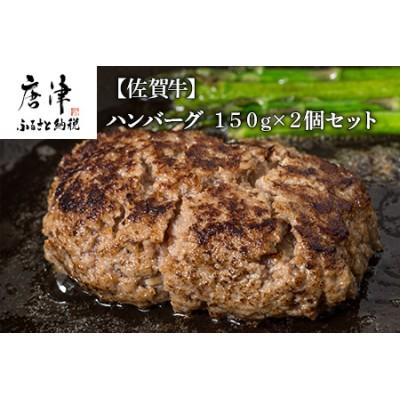 ばってん唐津【佐賀牛】ハンバーグ 150g×2個セット  【ふるなび】
