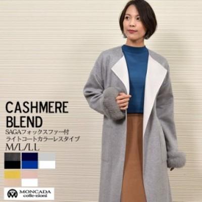 カシミヤ カシミア  & ウール ダブルフェイス カラーレス コート(CA3065)ウールコート カシミア バイカラー 毛皮 ファー SAGA ロングコー