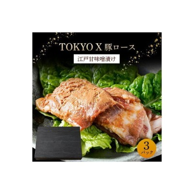 TOKYO X 豚の江戸甘味噌漬け セット100g×3 冷凍 セット お中元ギフト ギフト お取り寄せグルメ 豚肉 お肉 肉 内祝い プレゼント お取り寄せ