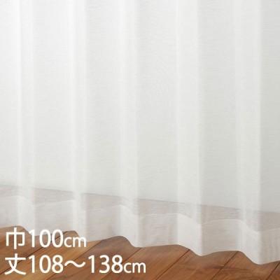 レースカーテン UVカット   カーテン レース アイボリー ウォッシャブル UVカット 巾100×丈108〜138cm TD9535 KEYUCA ケユカ
