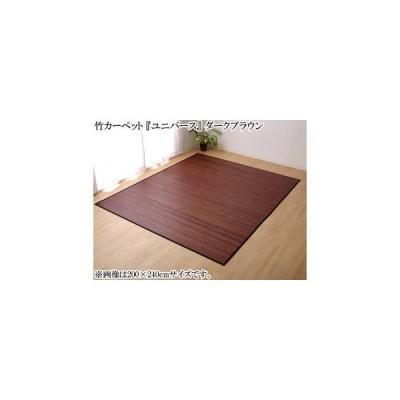 IKEHIKO イケヒコ メーカー直送代引不可  竹 ラグ カーペット 無地 糸なしタイプ 自然素材 丈夫 ひんやり ダークブラウン 約180×220cm 5302660