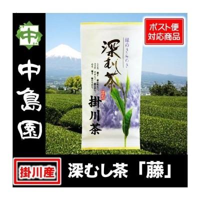 深むし茶 静岡県 掛川産 お茶 緑茶 日本茶 茶葉 中島園