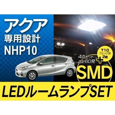 アクア NHP10用 LED ルームランプ 4点 計60発 SMD