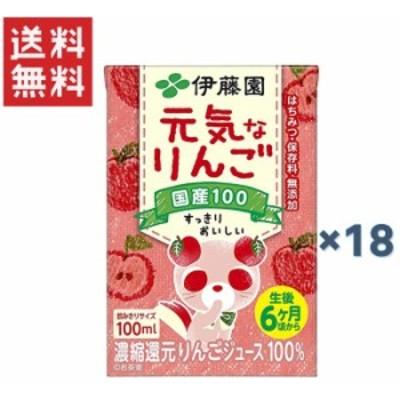 伊藤園 元気なりんご×18本(100mL*3本*6コ入り)