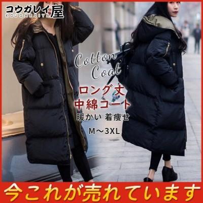 中綿コート レディース ロング フード付き ラグラン ゆったり 大きいサイズ 無地 カジュアル 冬 アウター 暖かい 防風防寒 大きいサイズ 軽量