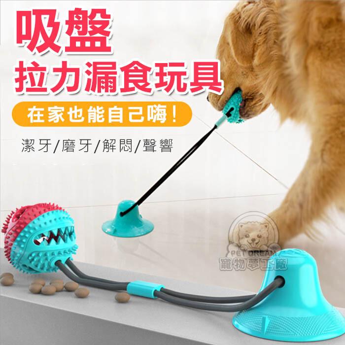 吸盤拉力玩具 狗狗磨牙球 拉力漏食玩具 啃咬潔齒橡膠球 耐咬玩具吸盤球 潔牙玩具 漏食玩具