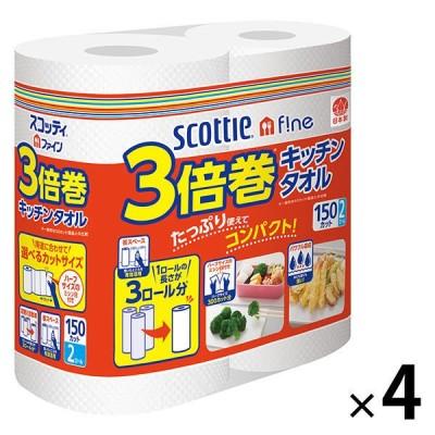 日本製紙クレシアキッチンペーパー パルプ 150カット(1カット20cm×22cm) スコッティファイン 3倍巻キッチンタオル 1セット(2ロール×4パック)クレシア