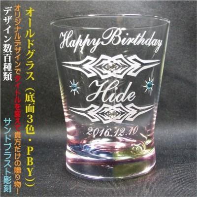 名入れオールドグラス(PBY)ハンドメイド 日本製 簡易箱 写真彫刻OK デザイン数百種類 アレンジデザイン 父の日名入れグラス オールドグラス
