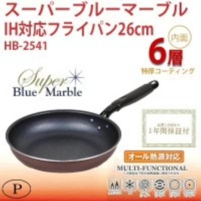 パール金属 スーパーブルーマーブル IH対応フライパン26cm HB-2541