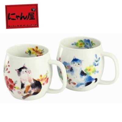 新生活 プレゼント マグカップ おしゃれ 陶器 和 マグ かわいい 結婚記念日 誕生日 プレゼント ギフト 猫グッズ にゃん屋 花猫 ペアマグカップセット