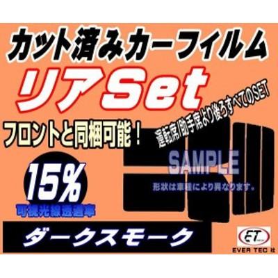 リア (s) ワーゲン ゴルフ4 ワゴン (15%) カット済み カーフィルム 車種別 1JBFQ 1JAUM 1JAZJ 1JAPK フォルクスワーゲン