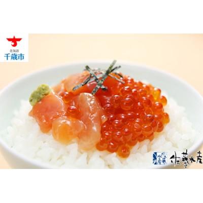 佐藤水産 いくら醤油漬130gと鮭ルイベ漬130g 【魚貝類・サーモン・鮭・いくら・魚卵】