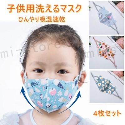 夏用マスク子供冷感マスク可愛いマスク洗えるキッズマスク繰り返し使えるUVカットベビー接触冷感小さめ涼しいひんやり4枚入り個包装蒸れない