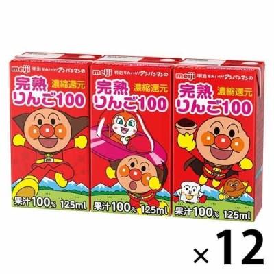 明治 それいけ!アンパンマンの完熟りんご100 125ml 1箱(36本入)