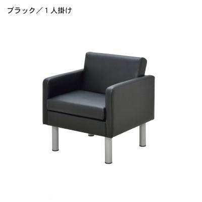 スチール脚のデザインシンプルソファー<1人掛け/2人掛け>