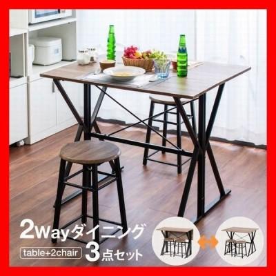 2Wayダイニング3点セット ダイニングセット テーブル チェア 2脚 2人用 折りたたみ バタフライ スツール 木製 スチール ブラウン ブラック