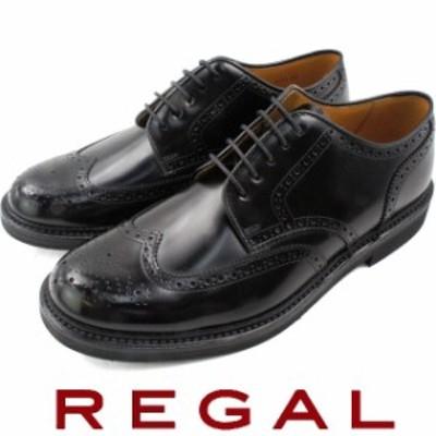 送料無料 リーガル ビジネスシューズ メンズ 革靴 紳士靴 ブラック 黒 ウイングチップ フォーマル ドレスシューズ 本革 牛革 日本製 定番