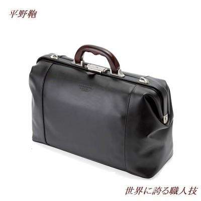 平野鞄 世界に誇る職人技 ダレスバッグ ボストンバッグ メンズ 旅行 おしゃれ 軽量 高級 日本製 A0428 +[栃木レザー] 日本製キーストラップ