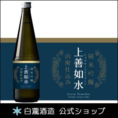 お中元 プレゼント 日本酒 新潟 白瀧酒造 上善如水 純米吟醸 山廃仕込み 720ml