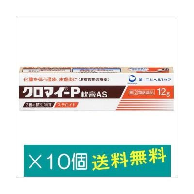 クロマイ-P軟膏AS 12g×10個【指定第2類医薬品】