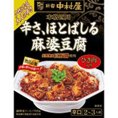 新宿中村屋新宿中村屋 本格四川 辛さ、ほとばしる麻婆豆腐 1個 麻婆豆腐の素
