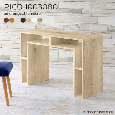 サイドテーブル テーブル 北欧 パソコン カフェテーブル ブラウン 日本製 モダン 完成品 収納テーブル インテリア 和室 書斎 エントランス