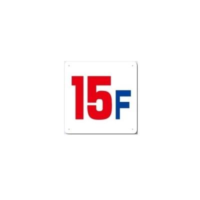 階数表示板 15F 450×450mm SCボード t=1mm