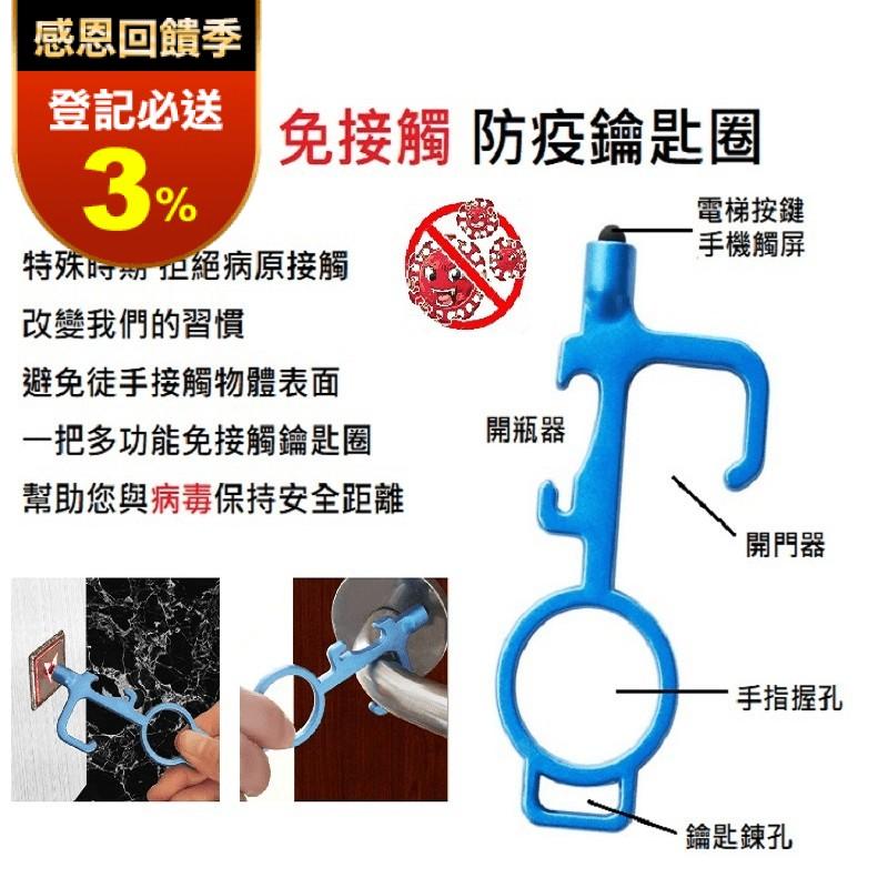 防疫神器免接觸防疫鑰匙圈 1組5支 (開瓶器/開門器/手機觸屏)
