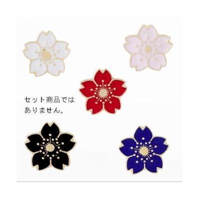 桜 さくら ピンバッジ 2cm 春 入学式 卒業式