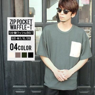 メール便 送料無料/メンズ Tシャツ 半袖 ティーシャツ 無地 ポケット ワンポイント ZIP BIG 大きめ ゆったり ビッグシルエット SHI-JYOMASJ20-111