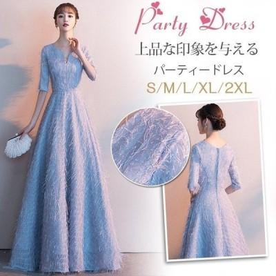 パーティードレス結婚式ドレス袖ありロングドレス演奏会大人ドレス二次会発表会ピアノウェディング二次会ドレスパーティーお呼ばれドレス