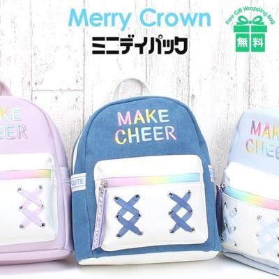 リュック キッズ 女の子 wln-613 Merry Crown メリークラウン あみあげレインボーシリーズ ミニリュック リュックサック デイパック