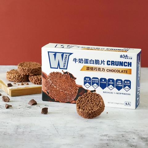 限時8折起|【義美生醫】W PROTEIN牛奶蛋白脆片(濃情巧克力口味) (20g*6包/盒)