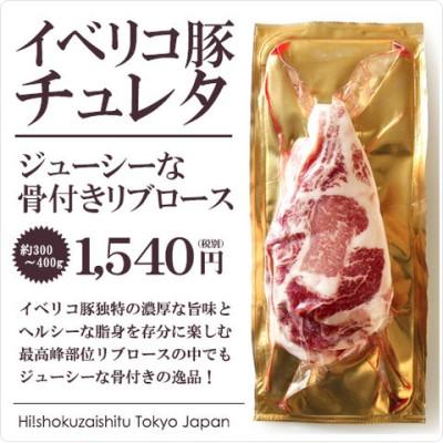 イベリコ豚のチュレタ! 骨付きリブロース!濃厚なイベリコの旨味とオレイン酸たっぷりのヘルシーな脂身!【約300~400g】【冷凍のみ】