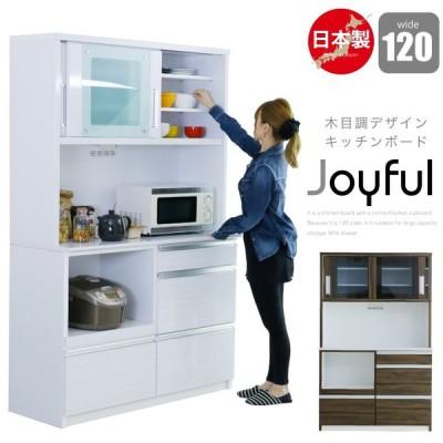 食器棚 120幅 オープンボード キッチンボード キッチン収納 レンジ台 国産 日本製 木製 収納