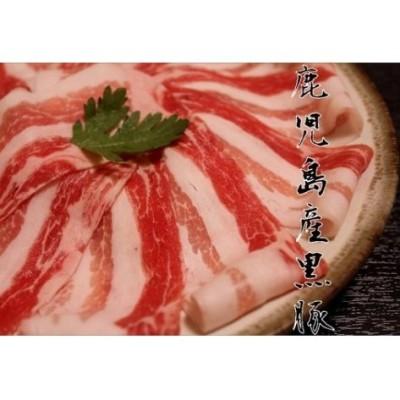 鹿児島県産 極上黒豚詰め合わせA 2kgセット