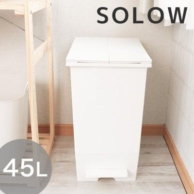 ゴミ箱 45リットル スリム おしゃれ キッチン シンプル 両開き 抗菌 防汚 リス SOLOW ペダルオープンツイン 45L ホワイト