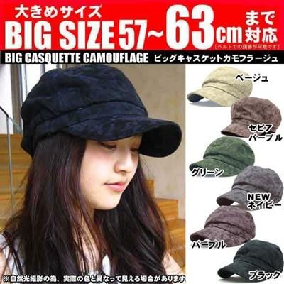帽子 メンズ 大きいサイズ 帽子 レディース キャスケット 送料無料 ぼうし ビッグ キャスケット キャスケットビッグカモフラ こちらの商品はポスト投函でのお届けとなります為日時指定不可
