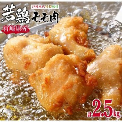 大人気!!<戸村本店特製味付け>若鶏モモ肉★唐揚げ用(計2.5kg)
